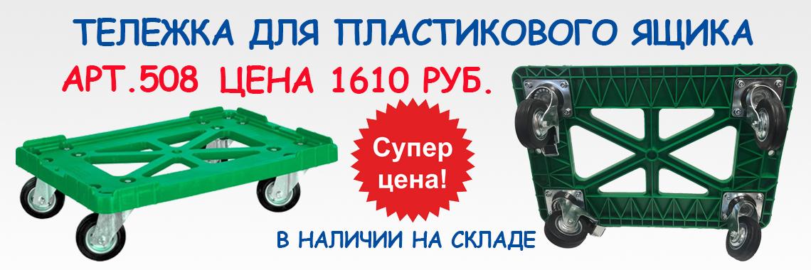 telezhka508v7