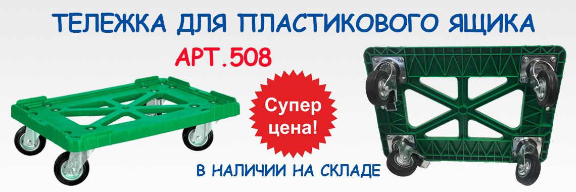 telezhka508v8